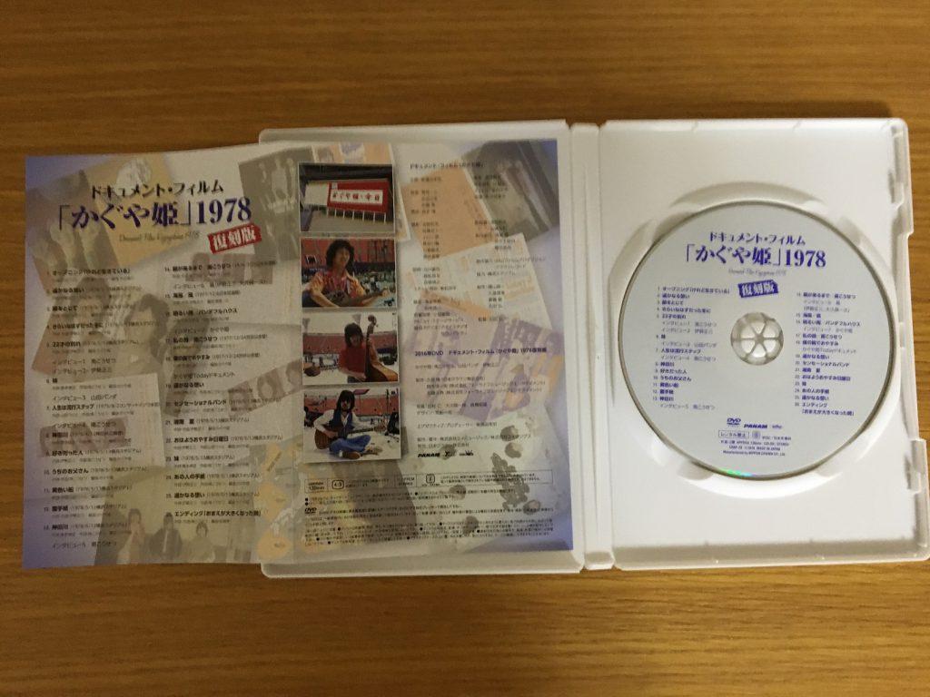 ドキュメント・フィルム「かぐや姫」2