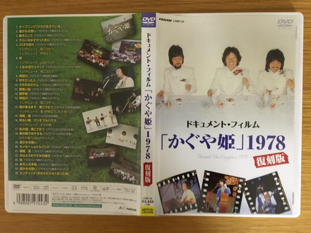 ドキュメント・フィルム「かぐや姫」1