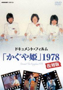 かぐや姫 DVD