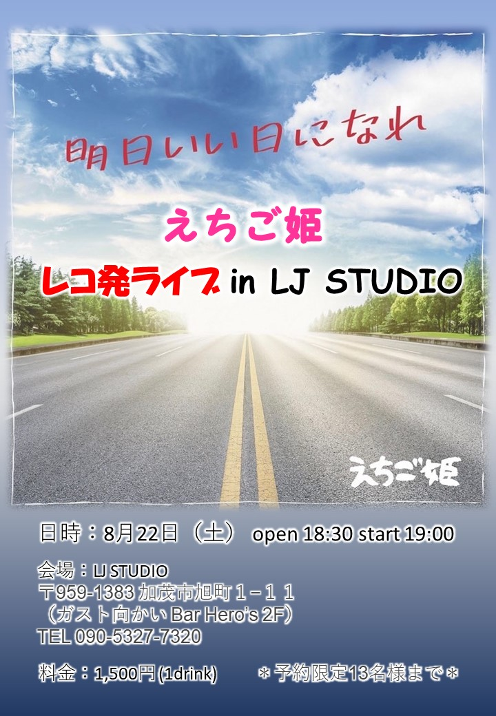 「明日いい日になれ」レコ発ライブ